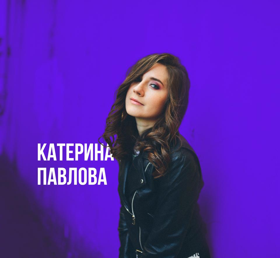 Катерина Павлова